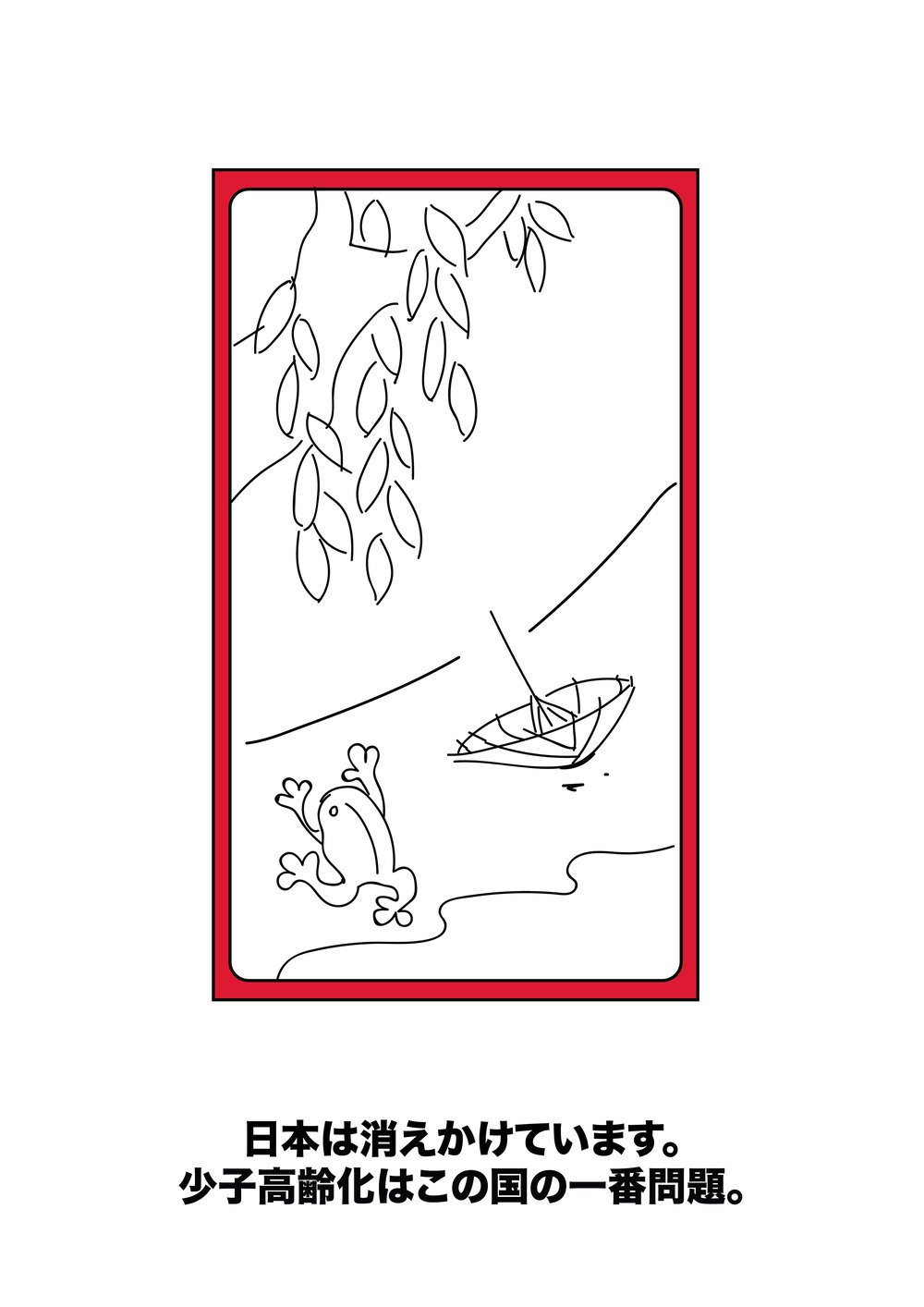 English: Japan is disappearing. The Aging Population and Declining Birthrate Issue is everyone's problem. [a traditional Japanese 'hanafuda' card is depicted, without the rainman holding the umbrella.]