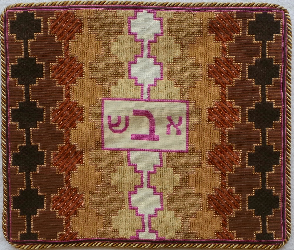 Needlepoint Challah Cover CC-40 .jpg