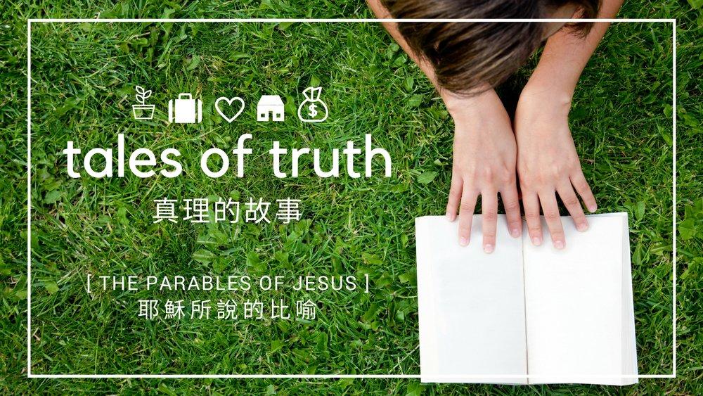 Tales of Truth_16x9.jpg