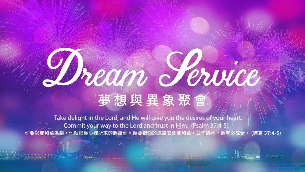 Dream Service 2018 EN-ZH V01.jpg