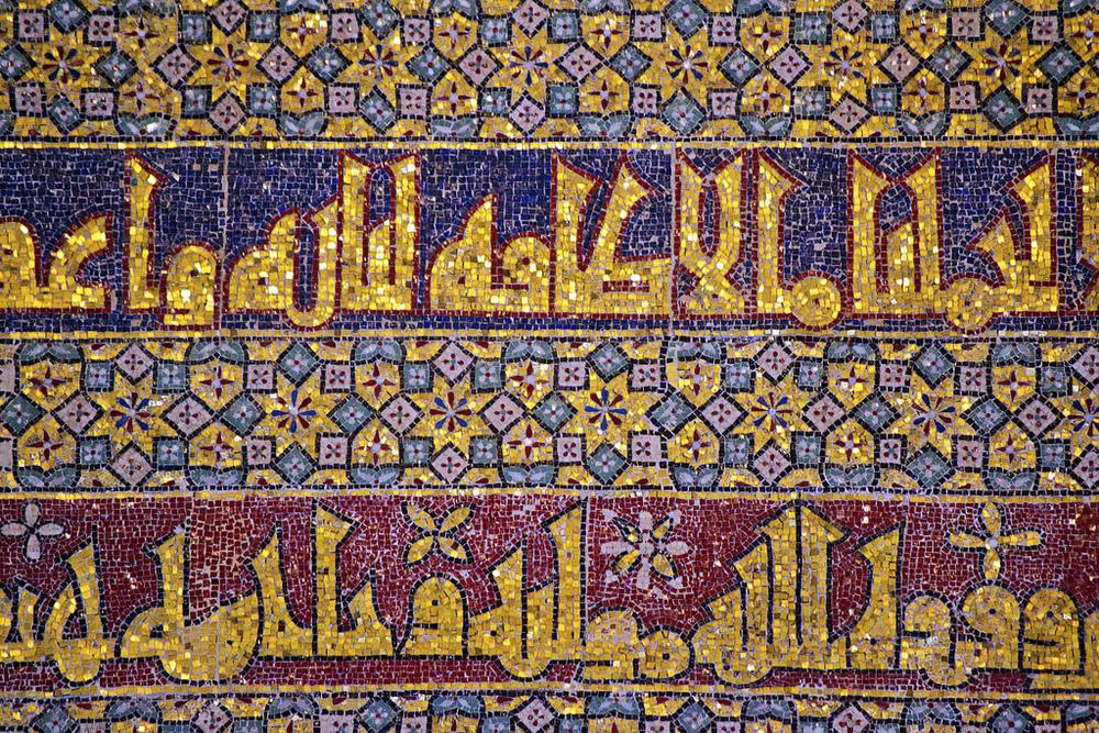 Detalle de los mosaicos del mihrab de la mezquita-catedral de Córdoba
