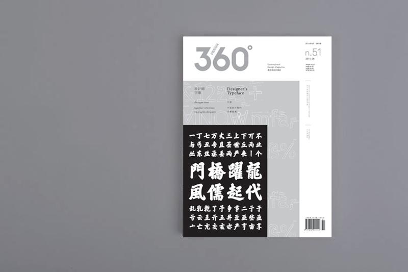 Design 360˚ N.51 —設計師字庫, 十分推薦收藏