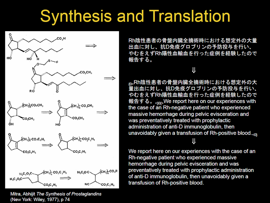 Example of medical translation  |   JAP -> ENG