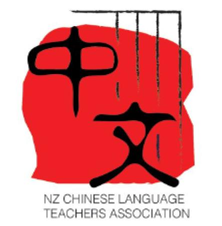 New Zealand Chinese Language Teachers' Association (NZCLTA)