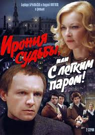 Irony of Fate, popular Soviet romantic comedy released in 1975 and in constant re-runs