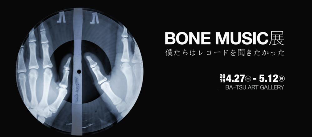 Bone Music Japan