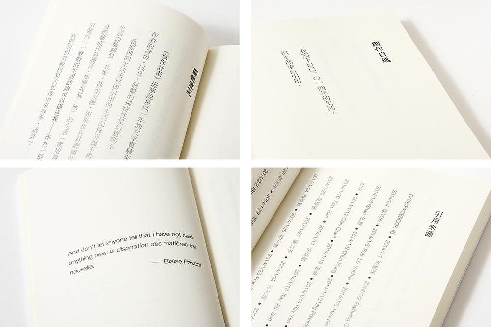 概念實體化試讀本2015年1月印製完成   12.8 X 19 cm; 208 Pages; 膠裝;米色道林內頁
