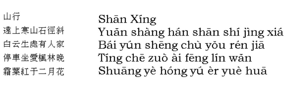 http://www.chinese-poems.com/dm2t.htm