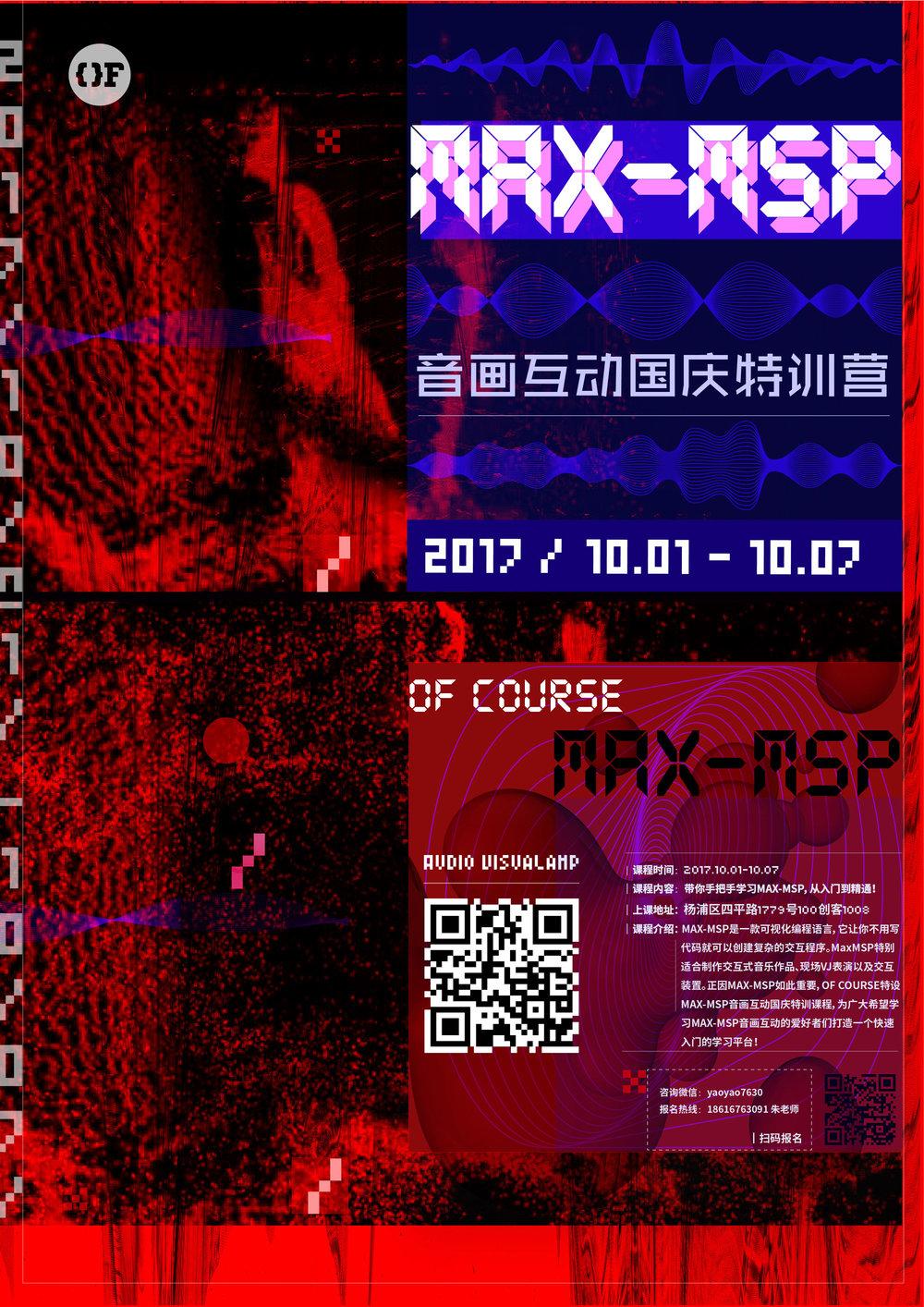 October 2017 Max MSP.jpg