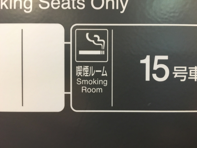 The train even had a smoking room