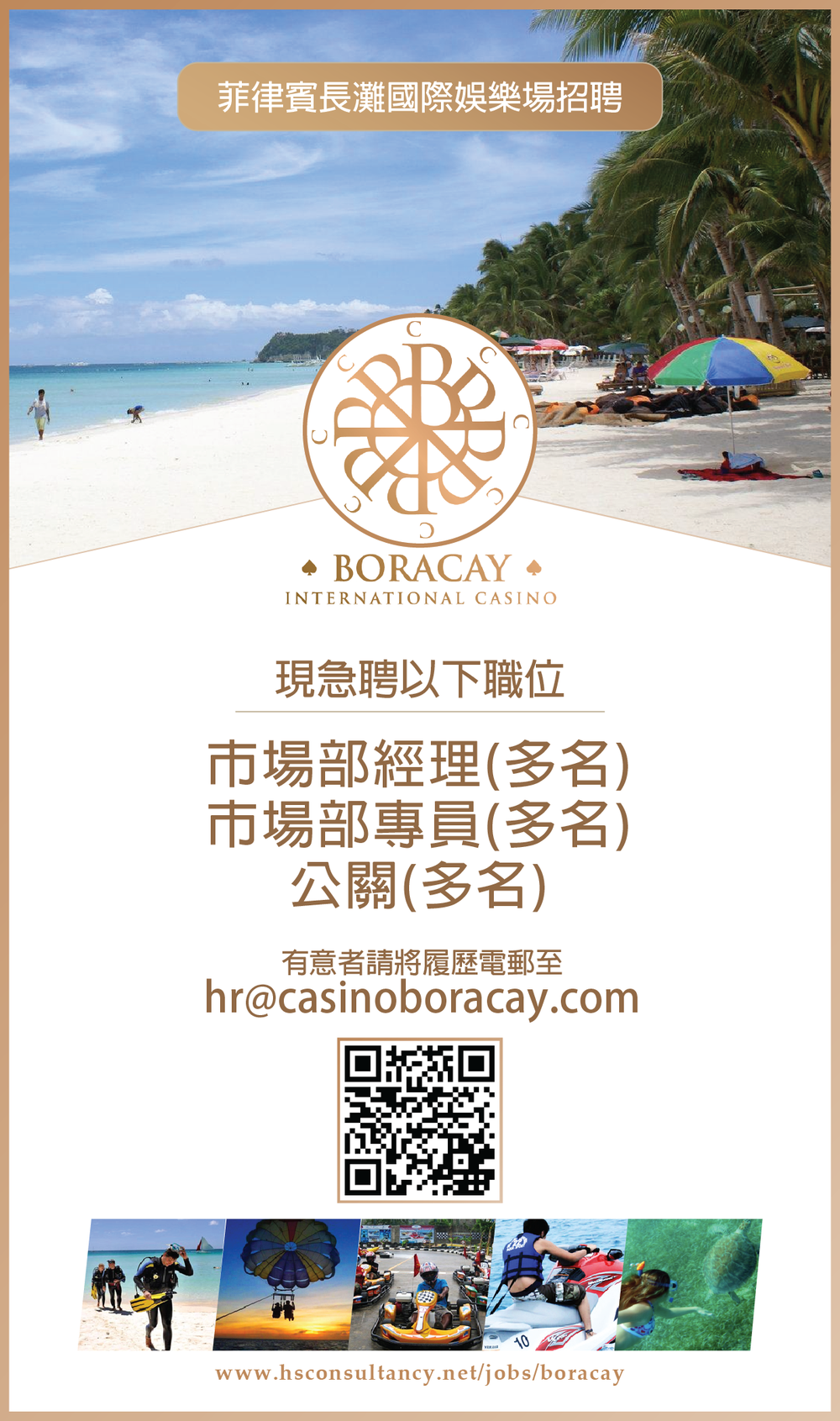 Recruitment - 長灘島-01.png