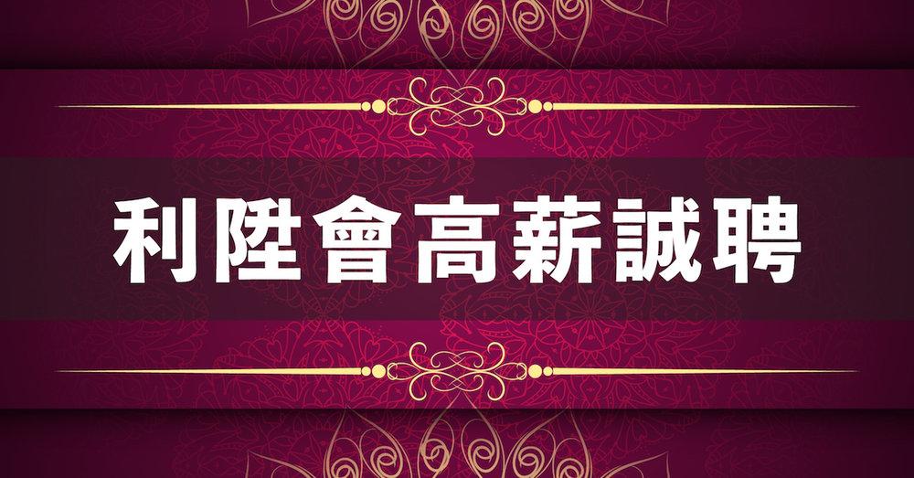 利陞會-01.jpg