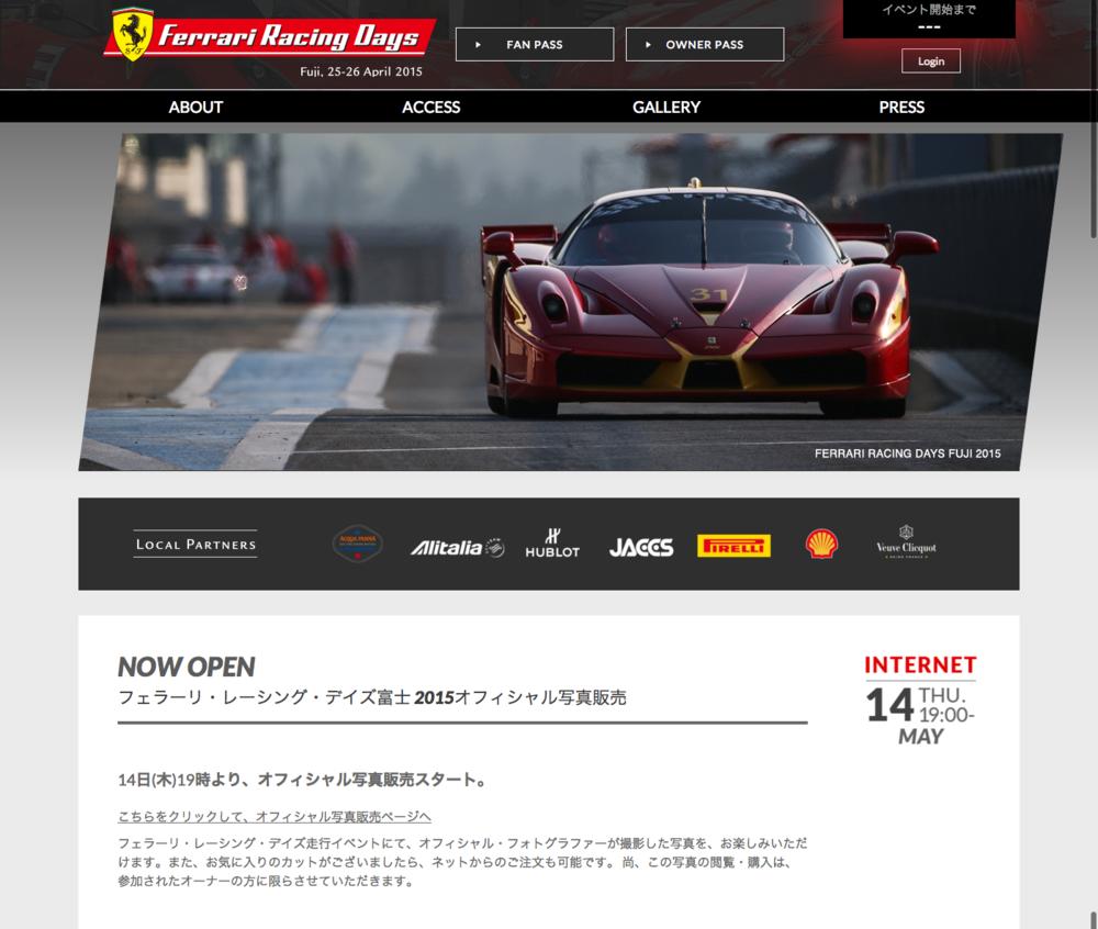 Home Ferrari Racing Days Fuji 2015.png