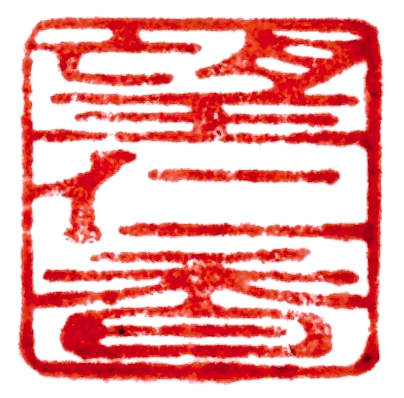Monika's  Zōshoin   蔵書印 2012 ©Aoki-San and Ruiko-San