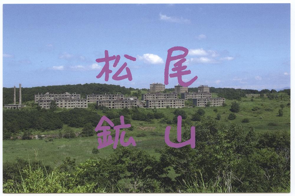 Mine de Matsuo - Japon, 2007