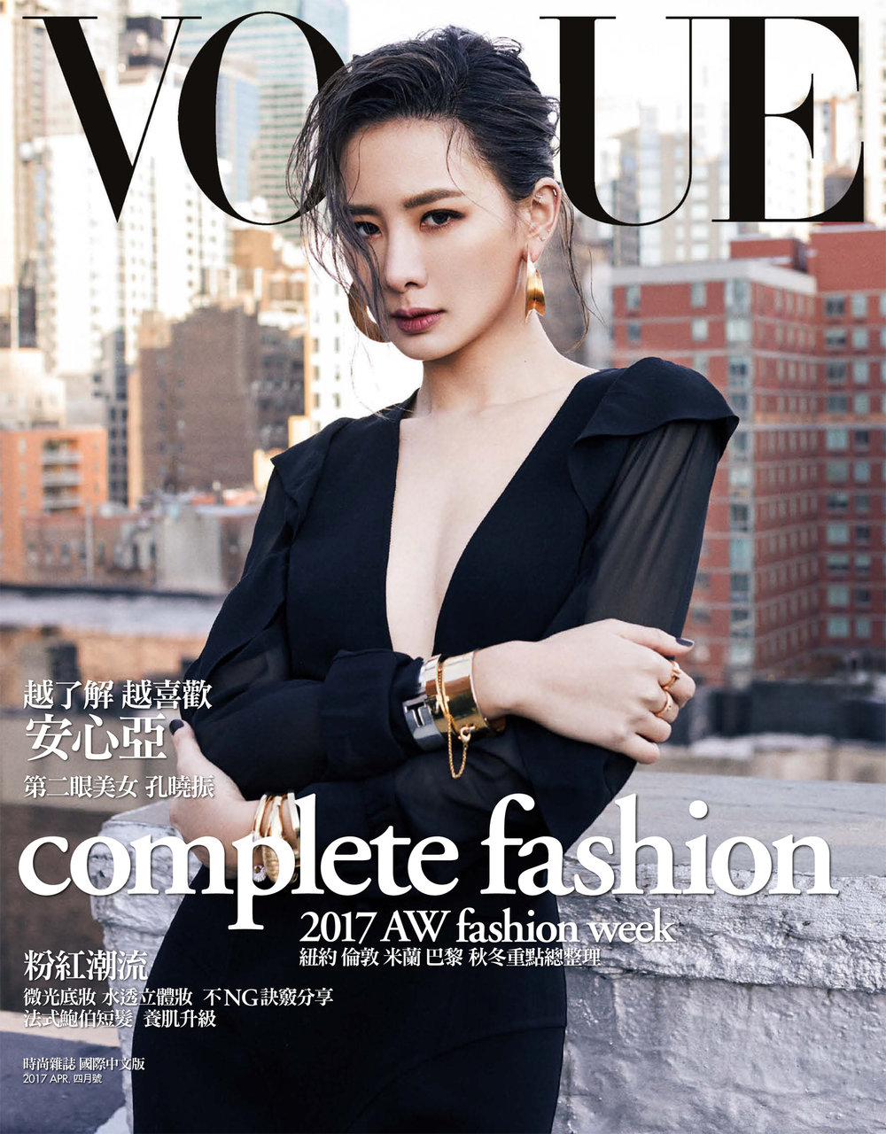 Vogue_Taiwan_Issue_247_April_2017-1.jpg