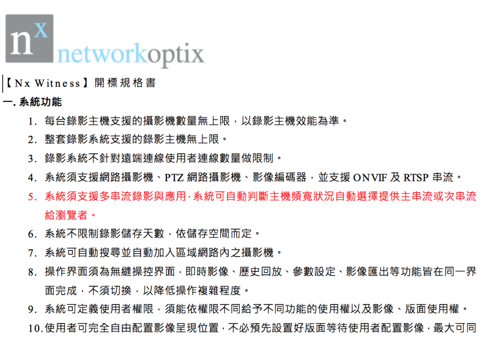 Nx Witness v2.4 工程規範規格書