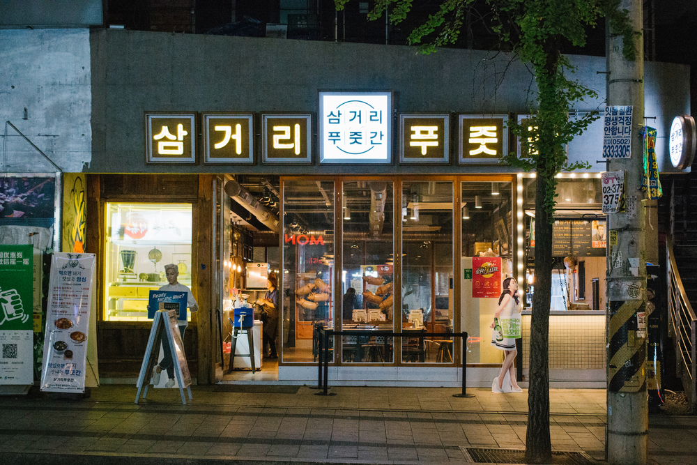 Korean BBQ dinner at 삼거리 푸줏간, a restaurant run by YG Entertainment