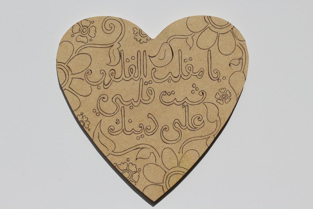 Heart - Ya Muqallib du'a