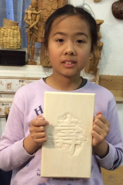 Good Job Amelia! The raised letters on this complicated character were extremely difficult to carve.