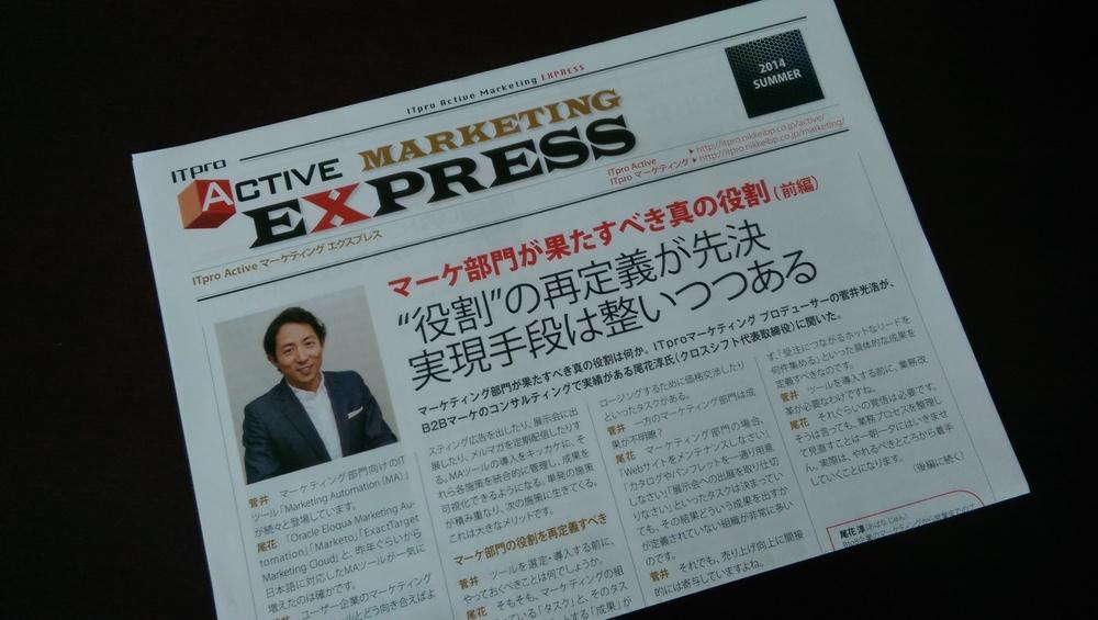 itpro_active_marketing_express_2014summer.jpg