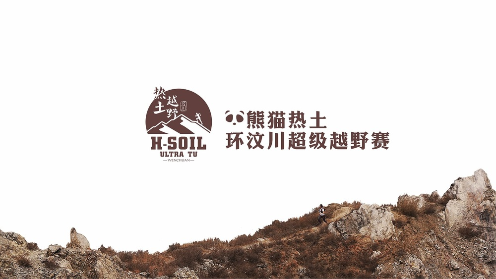Ultra Tu Wenchuan (Sichuan, China) - 15 May -Registration deadline: 2 May