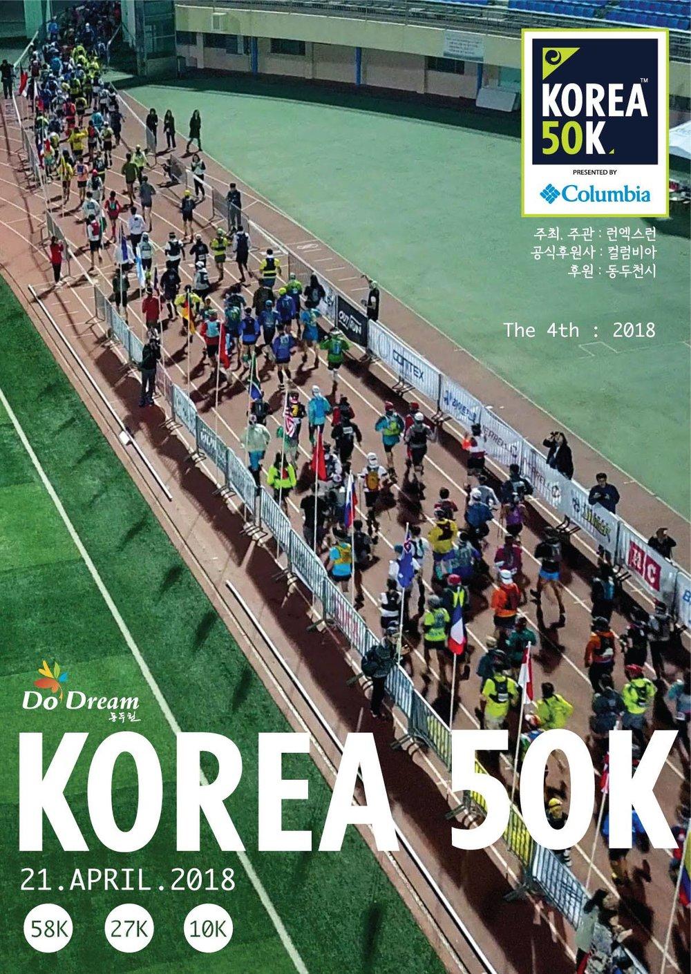 Korea 50k 2018 poster.jpg