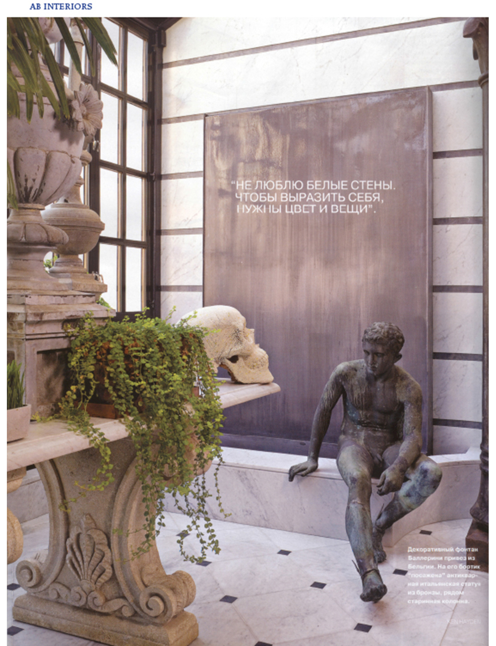 2006_02 ArchDigest russian-page6 copy.jpg