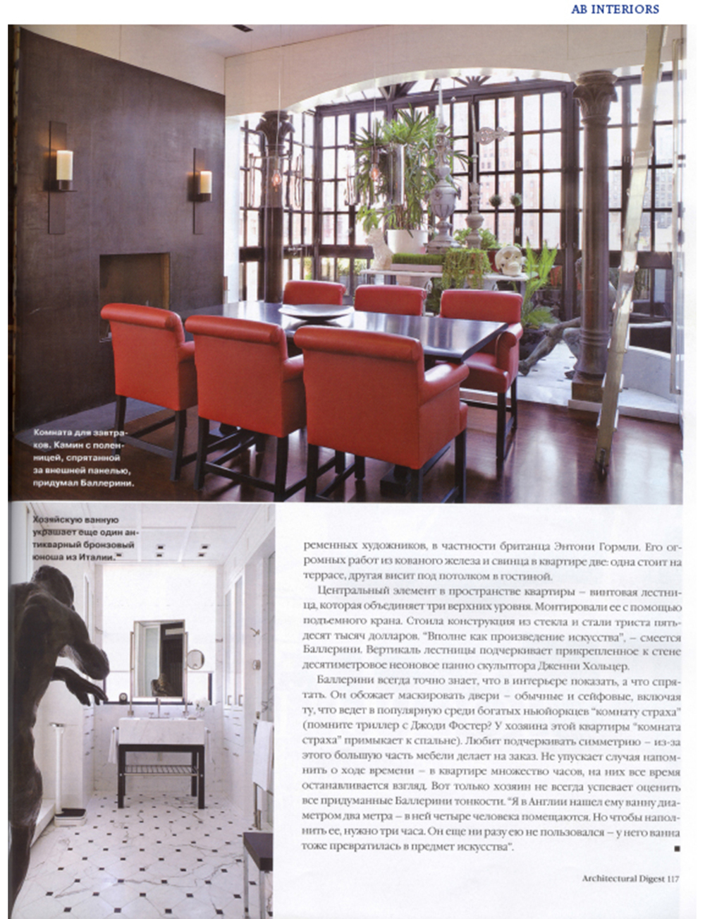 2006_02 ArchDigest russian-page9 copy.jpg
