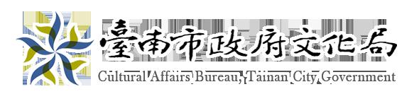Tainan Cultural LOGO.png