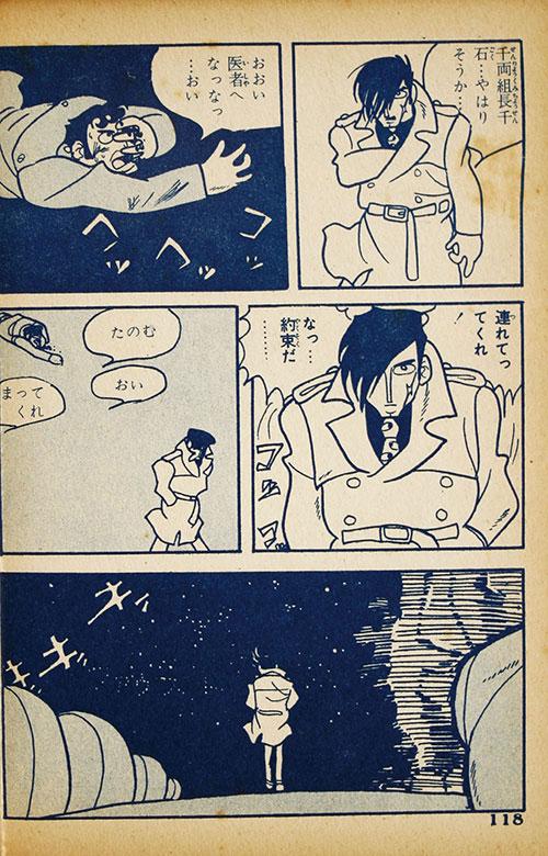 fehyesvintagemanga :     Dezaki Osamu