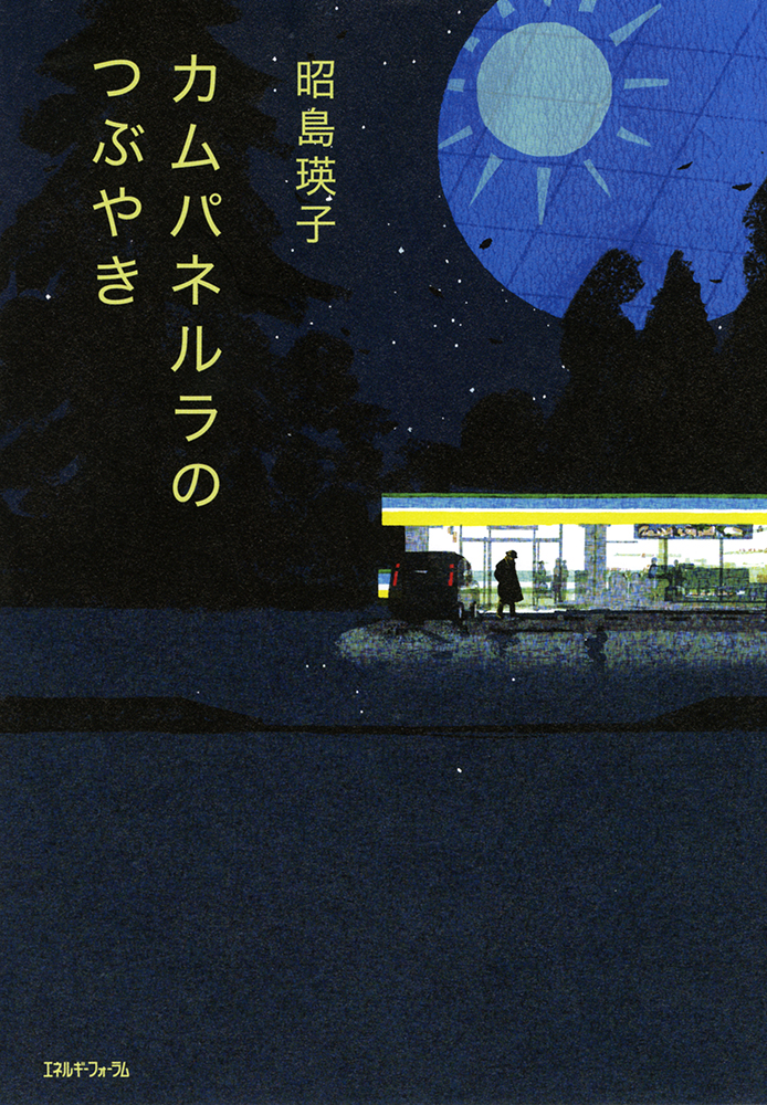 kiuchitatsuro :     Cover for Campanella's tweets, a novel by Eiko Akishima.