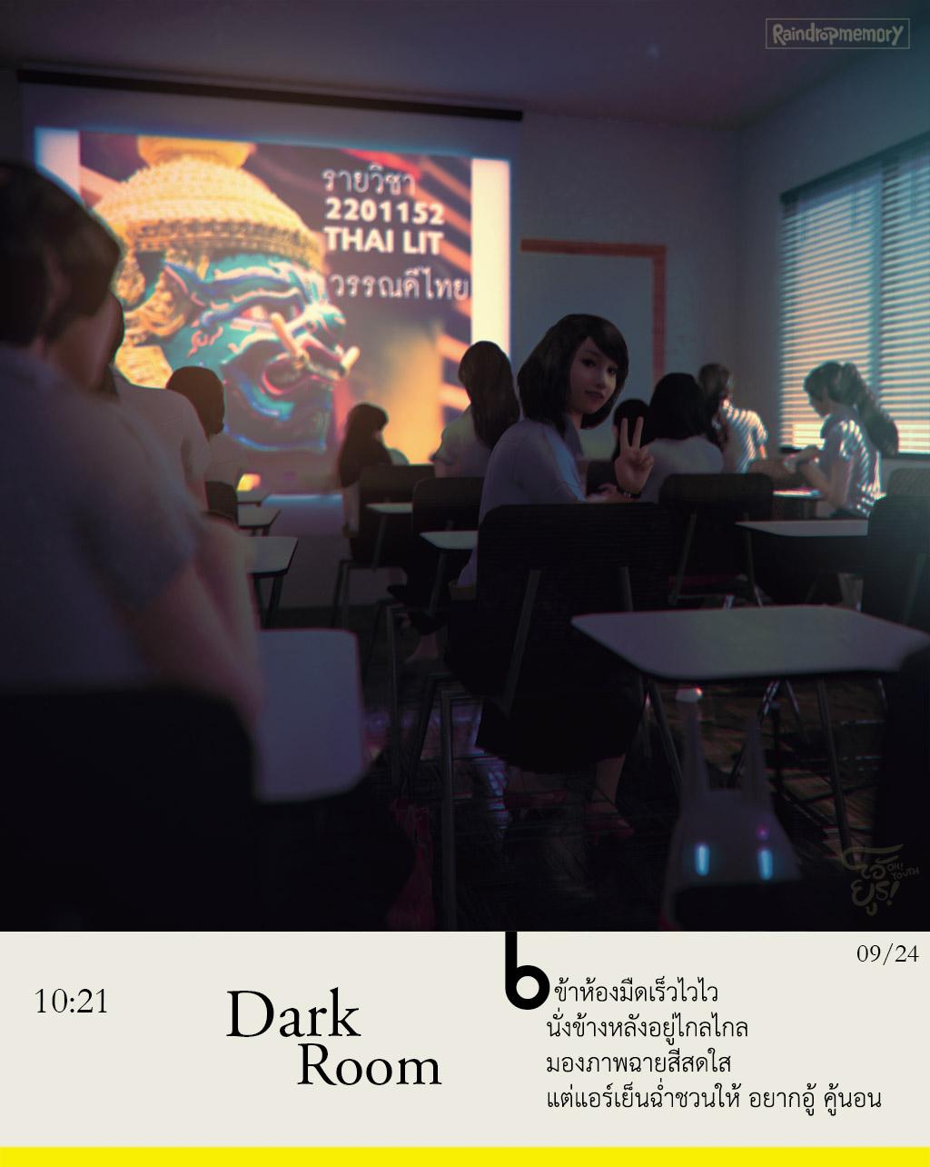 "teekatas :      【☻ Oh! Youth Illustrations Series☻】 09/24: ""Dark Room""    I have to say that this scene inspired by the projection scene in 'Ace Ventura 2' movie. My favorite scene and Very very funny film of Jim Carrey! —->http://www.youtube.com/watch?v=XemkxEUI—A   เข้าห้องมืดเร็วไวไว นั่งข้างหลังอยู่ไกลไกล มองภาพฉายสีสดใส แต่แอร์เย็นฉ่ำชวนให้ อยากอู้ คู้นอน  ป.ล.ภาพนี้ได้แรงบันดาลใจมาจากฉากหนึ่งในหนังเรื่อง Ace Ventura 2 ครับ (ใครเคยดูบ้าง) —>  http://www.youtube.com/watch?v=XemkxEUI—A  เป็นหนังที่ป่วงมาาาก"