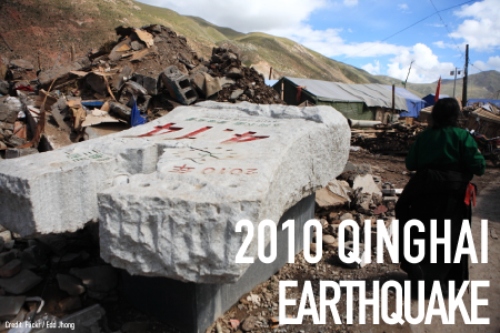 2010-Qinghai-Earthquake-Disaster-Banner.png