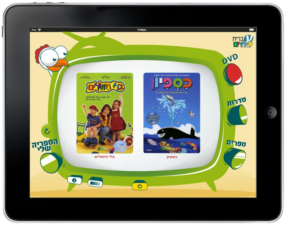 evrit-kids-ipad-08-12-2011-green-02.jpg