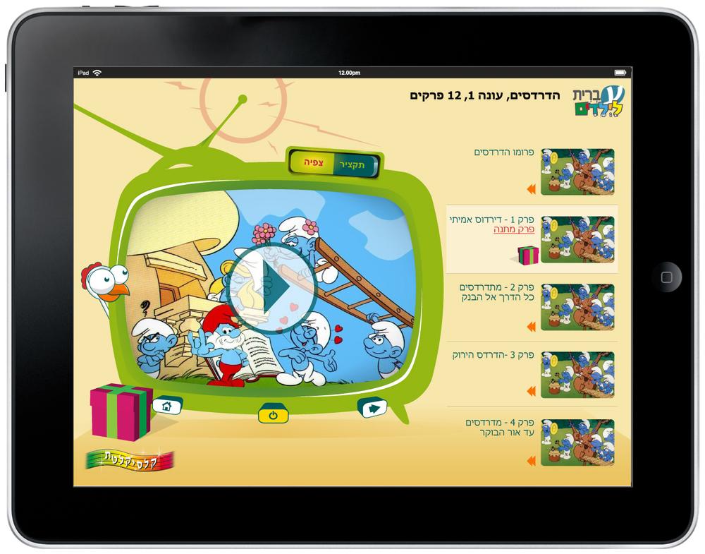 evrit-kids-GIFT-EPISODE-19-12-2011--04.jpg