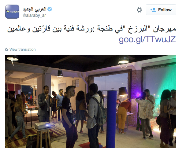 Click to see Al Araby Al Jadeed's article on Youmein- Tangier