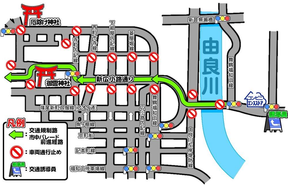 車両通行止め: 広小路通 13:50〜14:35