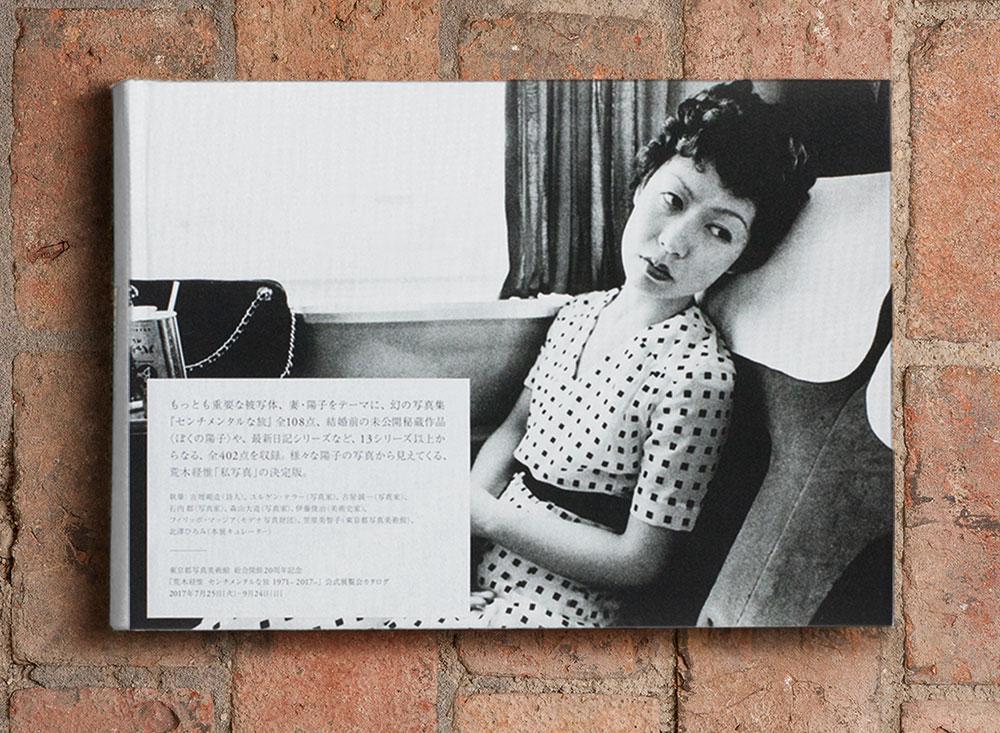 Nobuyoshi Araki Sentimental Journey 1971 – 2017.