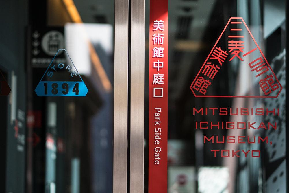 Mitsubishi Ichigokan Museum-05961.jpg