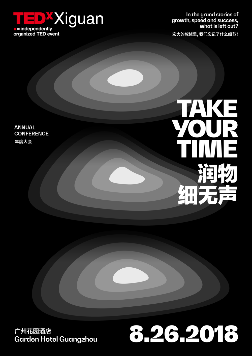 0722_TEDxXiguan_2018_poster_RGB-PNG24.png