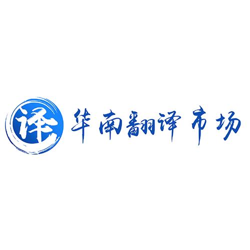 华南翻译市场.png