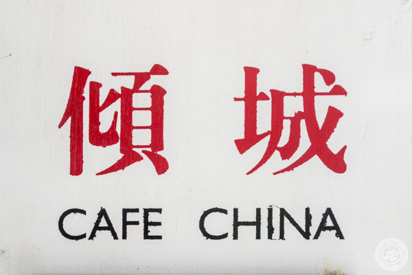 Cafe China in NYC, NY
