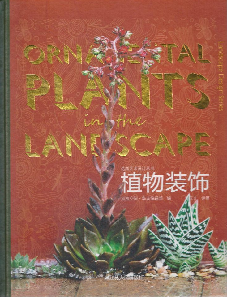 Our beach contemporary project was featured in the book   Ornamental Plants in the Landscape.