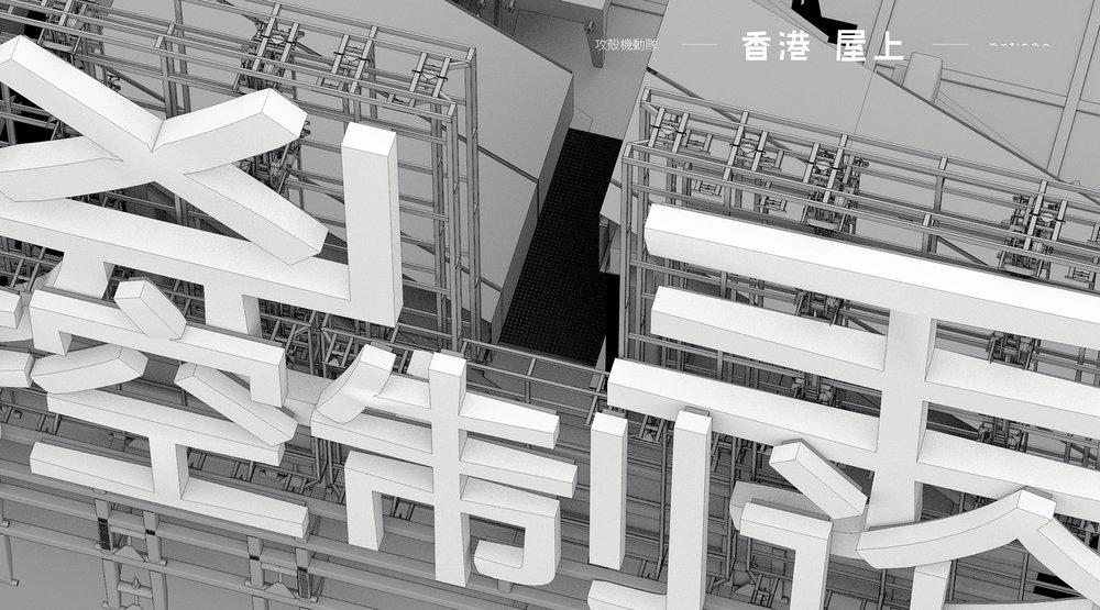 121815_EXT_HongKongRooftop_MK_02.jpg