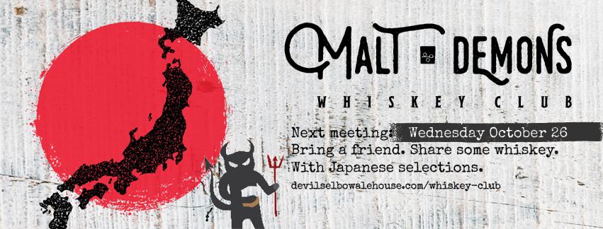 MaltDemons-Japanese.png
