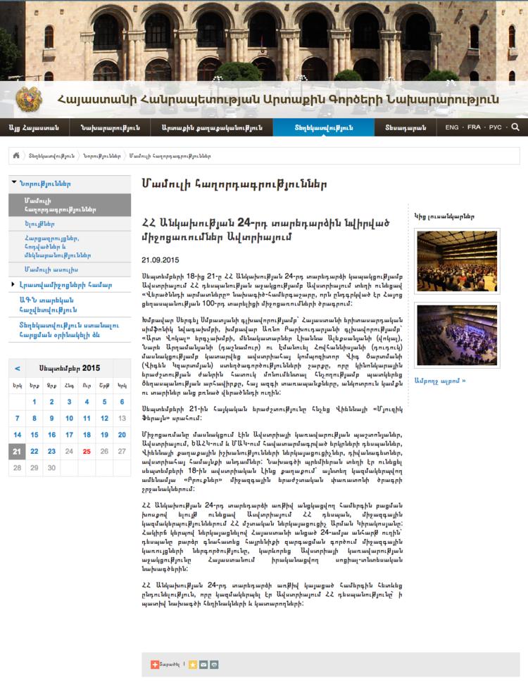 ՀՀ+Անկախության+24-րդ+տարեդարձին+նվիրված+միջոցառումներ+Ավտրիայում+-+Մամուլի+հաղորդագրություններ+-+Հայաստանի+Հանրապետության+արտաքին.png