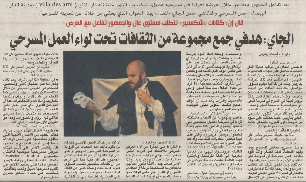"Published in ""Al Massa'"" - April 2, 2014"