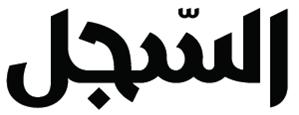 Al-Sijill