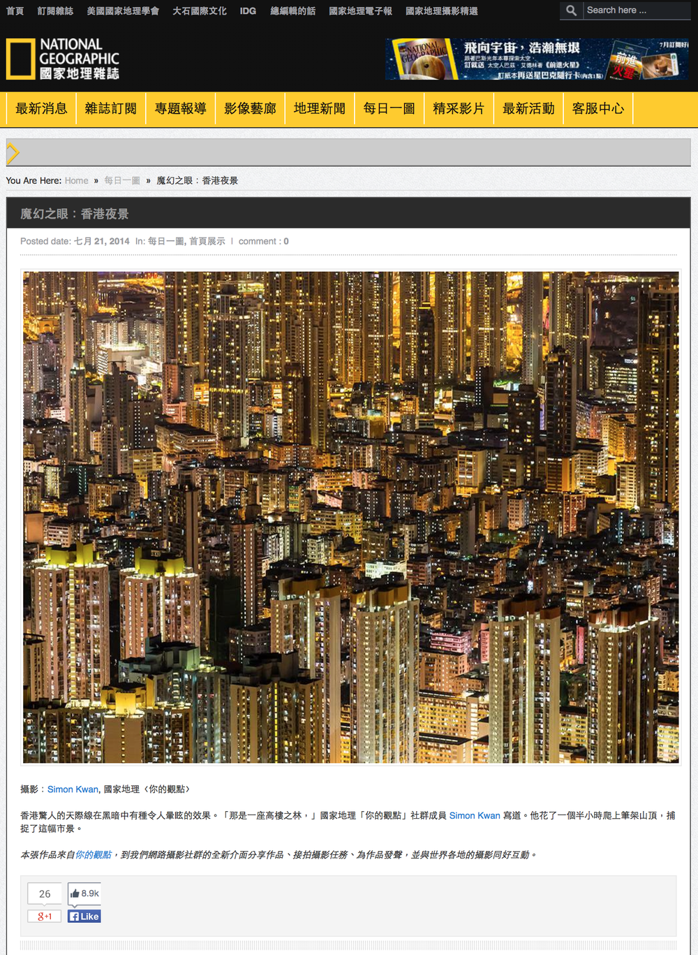 """Magic Eye""      National Geographic - ""Photo of the Day""    20.07.2014    National Geographic Taiwan Website   http://www.ngtaiwan.com/6808"
